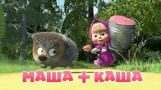 Video Маша та Ведмідь: Маша + каша (17 серія) Masha and the Bear MP3, 3GP, MP4, WEBM, AVI, FLV Juli 2019