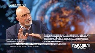 «Паралелі»  Іван Плачков: Рівень запасів вугілля в Україні