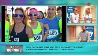 KEEP RUNNING επεισόδιο 11/11/2016
