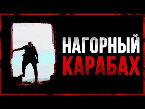 Один в Нагорный Карабах. Армения или Азербайджан?