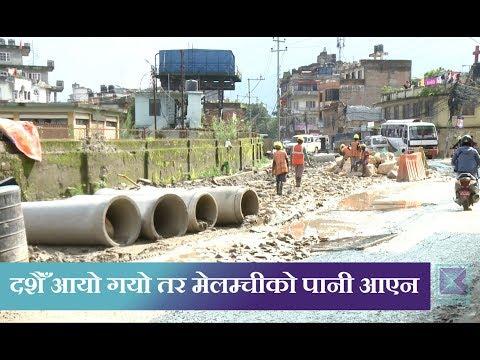 (Kantipur Samachar | मेलम्चीको पानी काठमाडौं आइपुग्न अझै कति कुर्नुपर्ने अनिश्चित - Duration: 2 minutes, 47 seconds.)