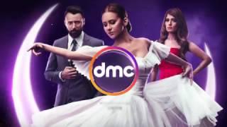 مسلسل لأعلى سعر .. فقط وحصرياً على dmc في رمضان 2017