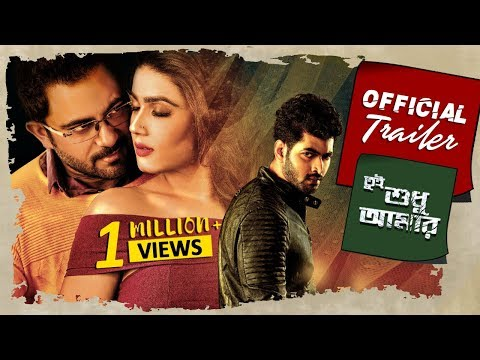 Official Trailer | Tui Sudhu Amar | Soham | Mahiya Mahi | Om | Latest Bengali Movie 2018
