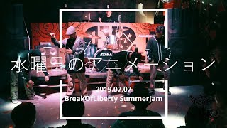 水曜日のアニメーション (d-go, Ta-ke, Cho-tai, c-na) – Break of Liberty SummerJam SHOWCASE