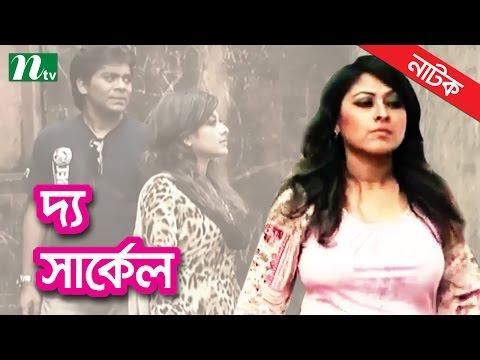 Bangla Natok The Circle (দ্য সার্কেল) | Sumaiya Shimu, Jitu Ahsan | NTV Bangla Drama by Tuhin Obonta