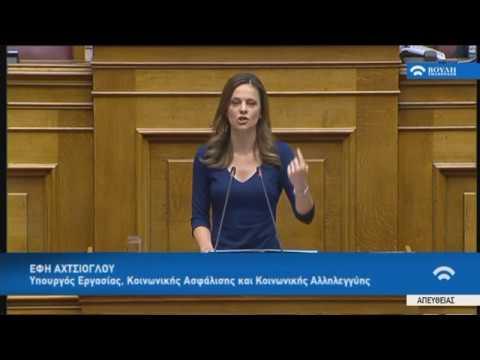 Ε.Αχτσιόγλου(Υπουργ.Εργασίας Κοιν.Ασφ.)(Ψήφος εμπιστοσύνης στην Κυβέρνηση)(16/01/2019)