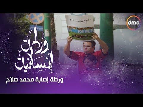 """الحلقة 14 من برنامج """"ورطة إنسانية 2"""".. قوم يا صلاح"""