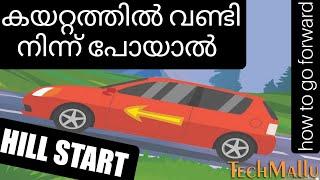 Video കയറ്റത്തിൽ വണ്ടി നിന്ന് പോയാൽ | How to Drive your car on a Hill in Malayalam MP3, 3GP, MP4, WEBM, AVI, FLV Juni 2019