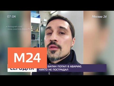 Билан записал видеообращение после ДТП в Москве - Москва 24 - DomaVideo.Ru