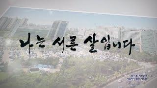 나는 서른 살입니다 [서울아산병원 개원 30주년 기념 영상] 미리보기