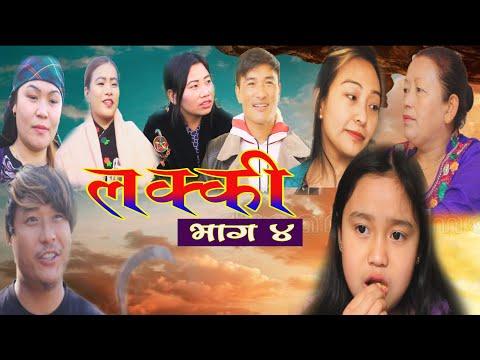 lucky 4 II लक्की  II Episode - 4 IIJANUARY 28 II New Nepali serial II Lucky 2077/2021