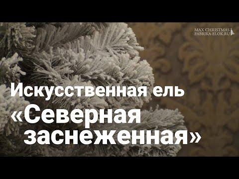 Искусственная елка Макс-Кристмас Северная заснеженная, 120 см