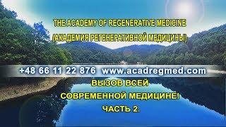 ВЫЗОВ ВСЕЙ СОВРЕМЕННОЙ МЕДИЦИНЕ! часть 2