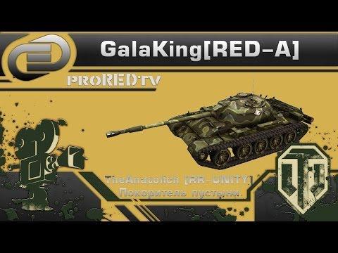 TheAnatolich [RR-UNITY] Покоритель пустыни | GalaKing[RED-A]