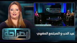 برنامج بصراحة .. عيد الحب و المجتمع المغربي