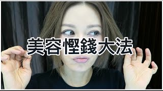 ♛HD[QQ慳家精]美容慳錢大法!Money Saving Beauty Tips