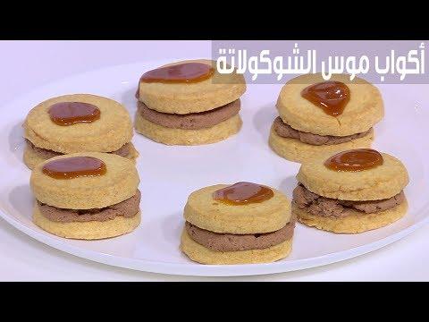 العرب اليوم - شاهد  وصفة أكواب موس الشوكولاتة والكراميل
