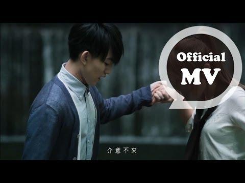 林宥嘉 Yoga Lin [勉強幸� Fools' Bliss] Official MV HD