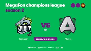 Team Spirit vs Alliance, MegaFon Champions League, bo3,game 2 [Adekvat & Lost]