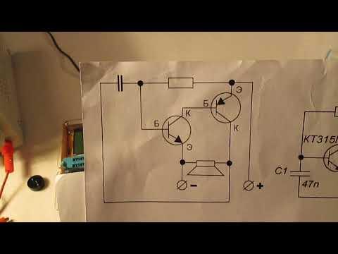 Как сделать звуковой генератор своими руками