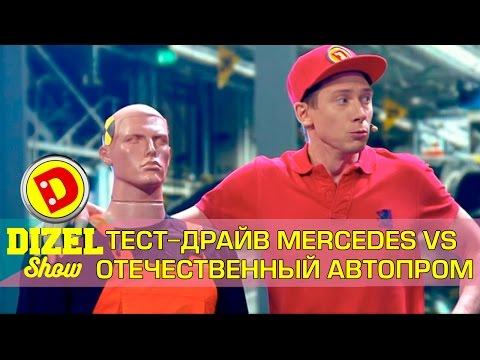 Тест-драйв на заводе Мерседес и отечественный автопром | Дизель шоу (видео)