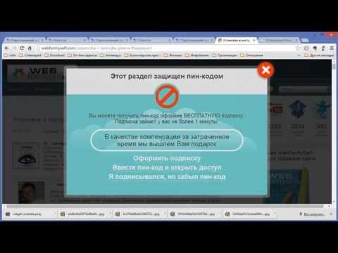 Anti PopUp или как убрать блокирующее pop-up окно с веб-страницы