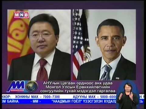 АНУ-ын Цагаан ордноос анх удаа Монгол Улсын Ерөнхийлөгчийн сонгуулийн тухай мэдэгдэл гаргалаа