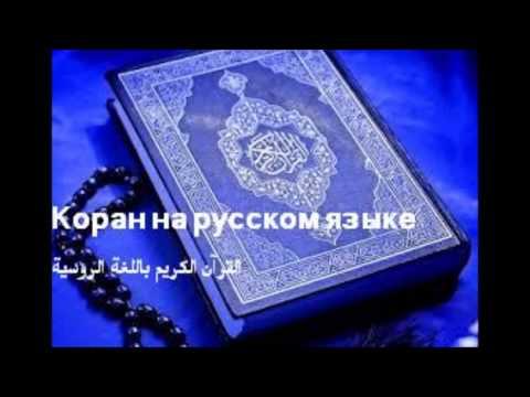 Толкование Священного Корана - Сурат Аль-Фатиха