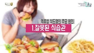 닥터Q강남-역류성식도염