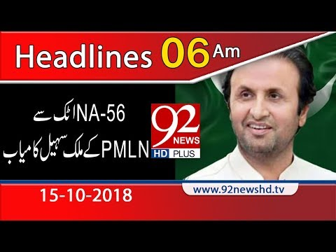 News Headlines | 6:00 AM | 15 Oct 2018 | 92NewsHD