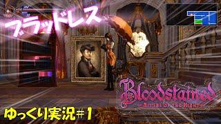 ステインド アップデート ブラッド Bloodstained: Curse