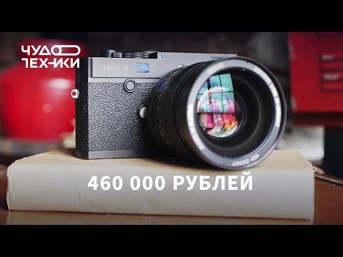 Обзор нового фотоаппарата Зенит за 480 000р.