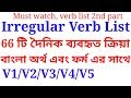 Irregular verb list with bangla meaning and forms   V1,V2,V3,V4 and V5