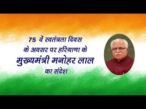 Embedded thumbnail for Chief Minister Shri Manohar Lal Addressing A Program '75th Independence Day' At Faridabad