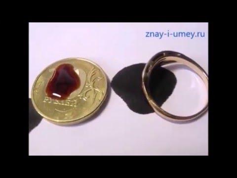 Проверка на золото в домашних условиях