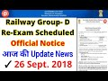 Railway Group- D Re-Exam Schedule Official Notice || Exam Cancel || Group-D Exam Cancelled