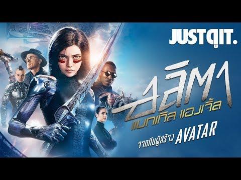 รู้ไว้ก่อนดู ALITA: BATTLE ANGEL จากตำนานมังงะสู่มหึมาภาพยนตร์ #JUSTดูIT