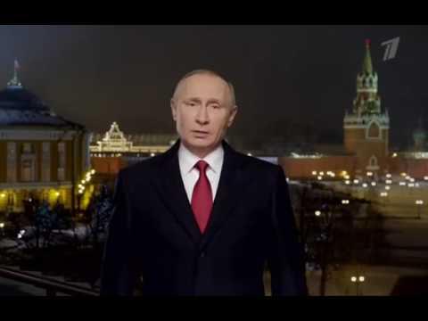 Новогоднее обращение президента России Владимира Путина 31.12.2016 (видео)