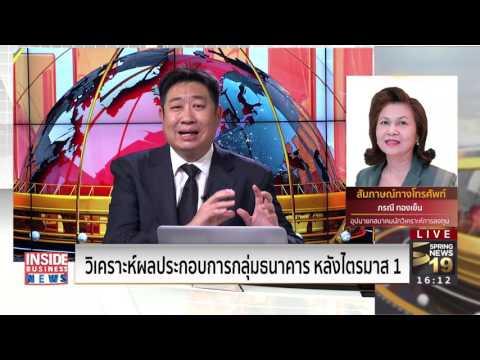 Rerun : Inside Business News | on Spring News TV [20-4-60] 3/4