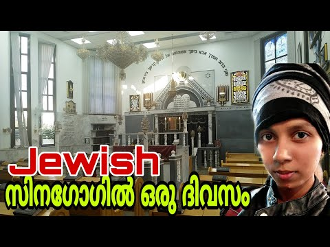 JEWISH ORTHODOX SYNAGOGUE MALAYALAM EXPLANATION /യഹൂദന്മാരുടെ സിനഗോഗ്/Dona Philip Inchikalayil