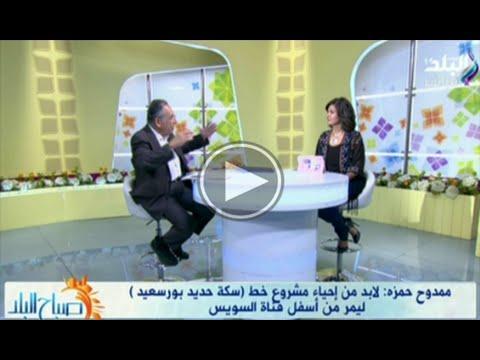 ممدوح حمزة يقترح  شراكة  مصر في بناء سد النهضة مقابل الكهرباء