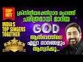 Everlasting Super Hit Christian Devotional Album | God Full Songs| Hd Video Image
