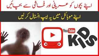 """Install Youtube Kids App, Benefits for Children & Review Urdu Hindi, Best playing platform for children on mobile phone Android & IOS._____________________________________________________________▶ Also watch Bleach Creams & BB Cream's Review:Bleach Creamhttps://youtu.be/N_Y5elTCcs8BB Creamhttps://youtu.be/of5AZh33bpk_____________________________________________________________Reduce Body Weight 10 kg in 10 Days:https://goo.gl/4sK2km_____________________________________________________________▶ Remove Dark Circles:https://www.youtube.com/watch?v=jGTreuNrfDQ▶ Remove Sun Tanning:https://www.youtube.com/watch?v=Oha3hBweyyQ▶ Skin Whitening and Sun Block Cream:https://www.youtube.com/watch?v=q5EbUww5C_0_____________________________________________________________I'm ♥ Memoona Muslima ♥ and a student of naturopathic, home economics, cookery and other aspects of household management.★ Naturopathy or naturopathic medicine is a form of alternative medicine employing a wide array of """"natural"""" treatments,  ★including homeopathy, herbalism, and acupuncture, as well as diet (nutrition) and lifestyle counseling.♥ My channel is about Health Care, Health Tips, and Beauty Tips, I was the best student in home remedies during school. ♥My goals are to those women or female students who are not familiar with simple remedies and treatment with fruits and vegetables.______________________________________________________Also, Check More Videos Related Face Masks for Skin Whitening▶ Get Pink & Soft Lips Naturally Fast ★https://youtu.be/klJ0FXxQ0jk▶ Puffy Eyes ★https://youtu.be/PpPZ7iKsVc4▶ Lose Body Weight ★https://youtu.be/7jRD7J7GGuo▶ Pigmentation ★https://youtu.be/GXSLG-m-VCk▶ Homemade Skin Whitening & Lightening Fairness Night Cream ★https://youtu.be/q5EbUww5C_0▶ Men's and Boy's fairness beauty tips here: ★https://youtu.be/AXGT-3IBN5U▶ Homemade face mask for black and white heads ★https://www.youtube.com/watch?v=S0ytxSYIqZ0▶ Secrets to remove pimpleshttps://youtu.be/S0Nxi7FLjaA▶ Remove F"""