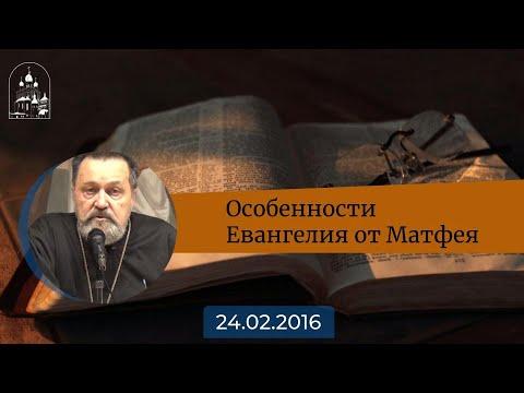 Особенности Евангелия от Матфея