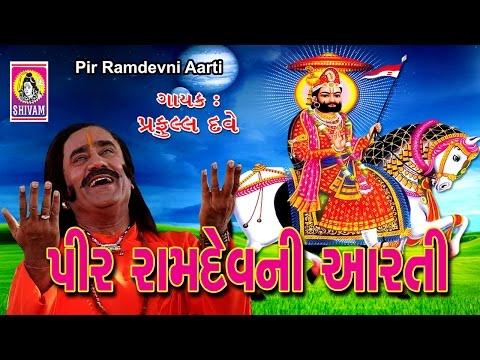 Ramdevpir Ni Aarti ||ramdevra ||ranuja Na Raja Ramdev ||ramdev Pir Na Bhajan || Ramdevji Bhajan || - Movie7.Online