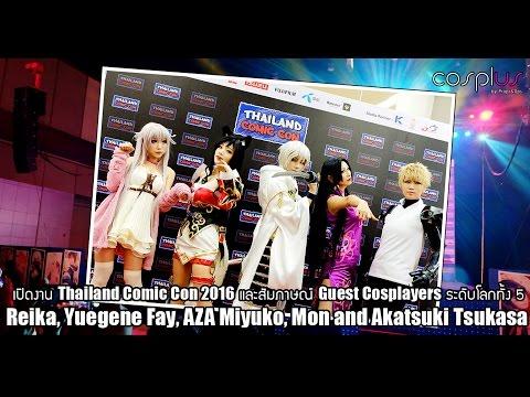 Thailand Comic Con 2016 Guest Cosplay | Reika, Yuegene Fay, AZA Miyuko, Mon and Akatsuki Tsukasa