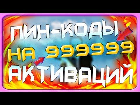 💎💎💎РАЗДАЮ ВСЕ ПИН-КОДЫ НА 999999 АКТИВАЦИЙ 💎💎💎 НАБЕРЕМ СЕГОДНЯ 30 000 ТОПА НА КАНАЛЕ|СТРИМ WARFACE (видео)
