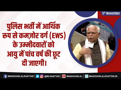 Embedded thumbnail for Five years relaxation in age will be given to the candidates of Economically Weaker Section (EWS) in police recruitment.