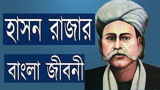 Video হাসন রাজার জীবনী । Biography Of Hason Raja. (Bangla). MP3, 3GP, MP4, WEBM, AVI, FLV Desember 2018
