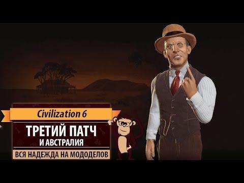 Третий патч к Sid Meier's Civilization VI: обзор изменений и мнение о расторопности Firaxis